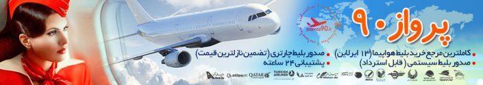 طراحی هدر هواپیمایی